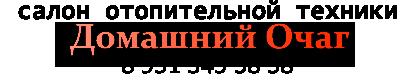 "Интернет-магазин ""Домашний очаг"""