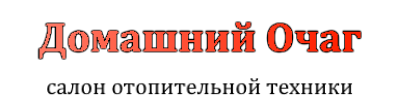 """Магазин отопительного оборудования """"Домашний очаг"""""""