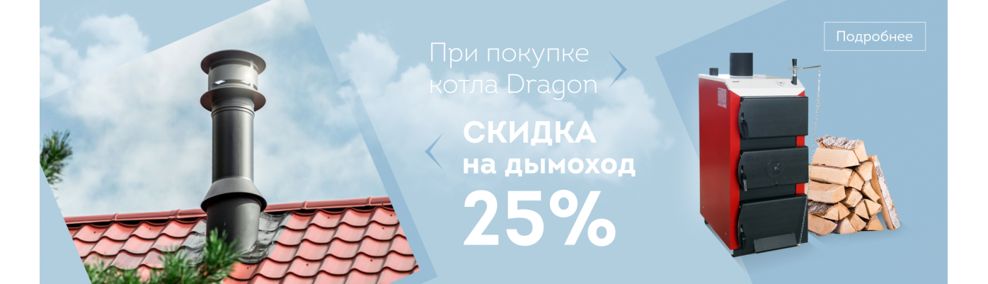 25% скидка на дымоход